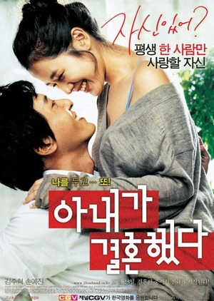 image of drama My Wife Got Married (2008) [KDRAMA]